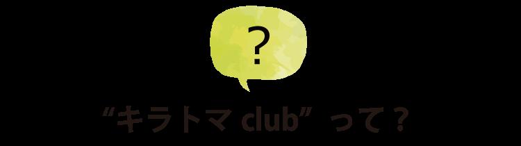 キラトマclubって?