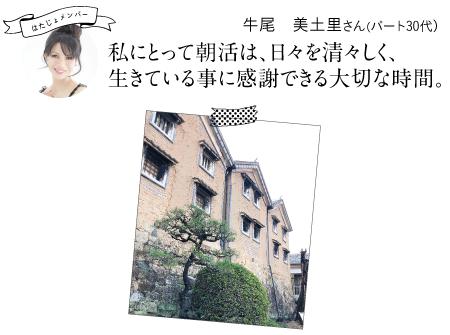はたじょメンバー_牛尾さん