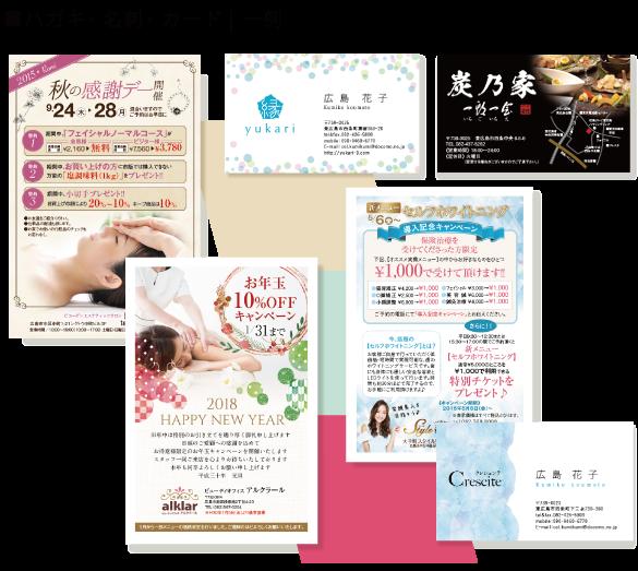 ハガキ・名刺・カード一例