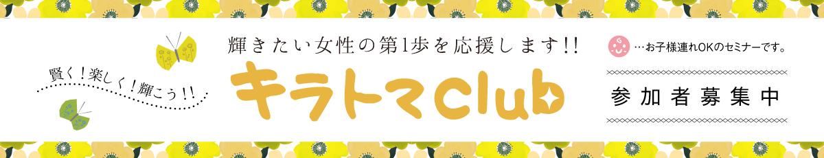 キラトマclub_参加者募集中