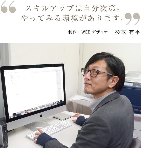 制作・WEBデザイナー
