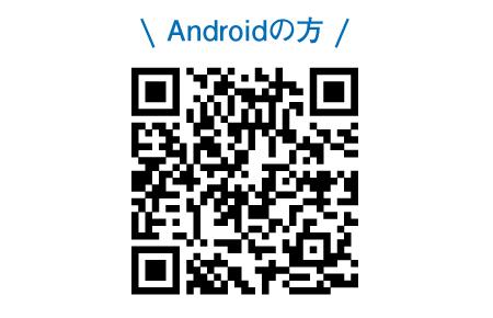 オンライン_スマホDL用QR_Android
