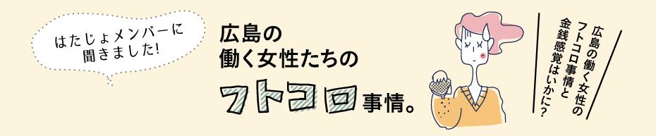 広島の働く女性のフトコロ事情。