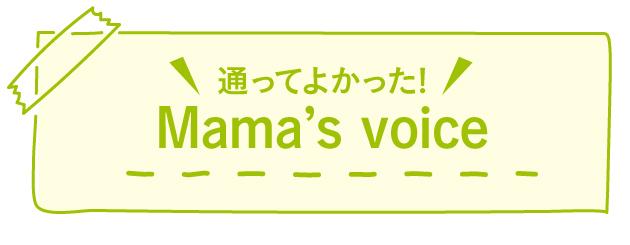 通ってよかった!Mamas_voice