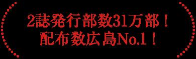 2誌発行部数31万部!配布数広島No.1!