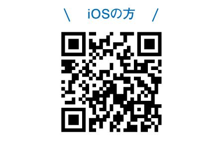 オンライン_スマホDL用QR_iOS