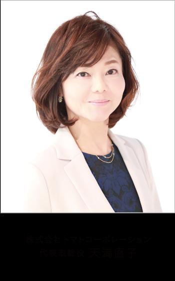 代表取締役_天満直子