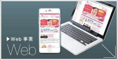 3_web事業