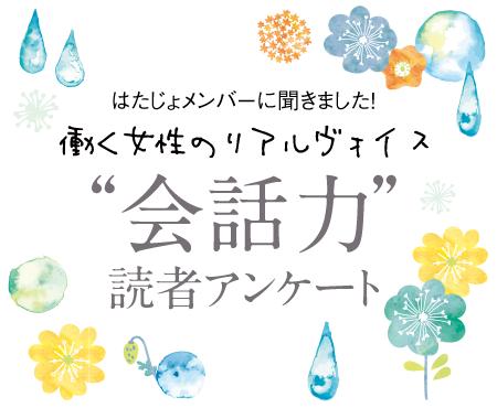 「会話力」読者アンケート