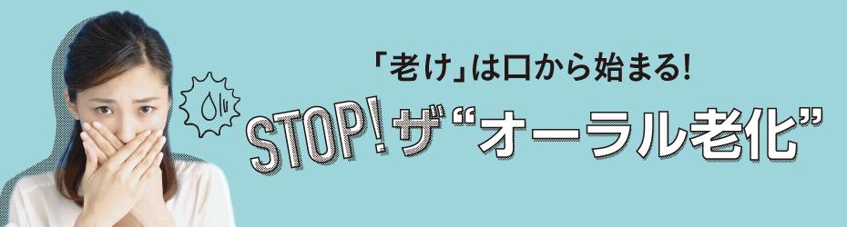 STOP!ザ「オーラル老化」