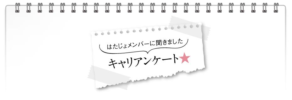 キャリアンケート★