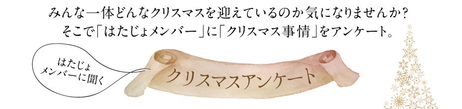 「はたじょメンバー_クリスマスアンケート」