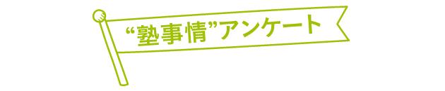 塾事情アンケート