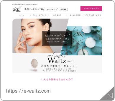 Waltz様