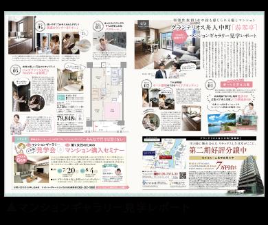 取材型広告_マンションギャラリー見学レポート