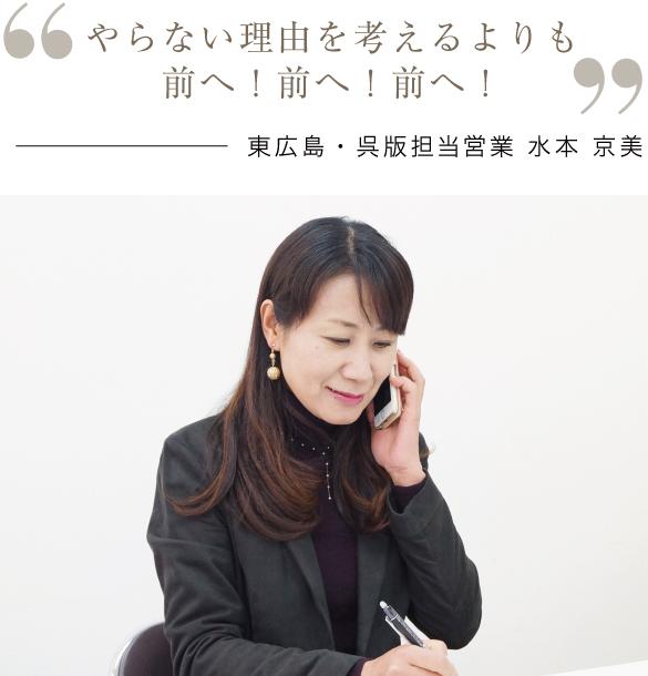 東広島・呉版担当営業