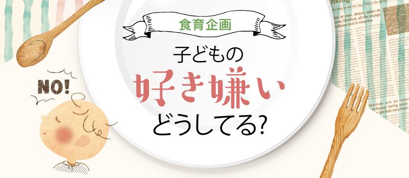食育企画_子どもの好き嫌いどうしてる?