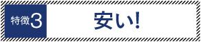 特徴3_安い!