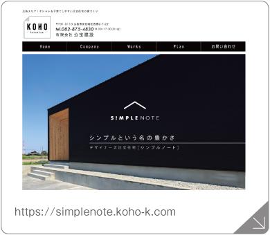 公宝建設様_simplenote